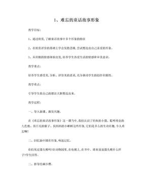 二年级上册美术教案(江西美术出版社).doc