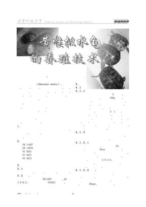黄喉拟水龟的养殖技术.pdf