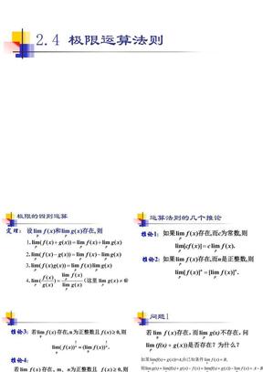 2-4 极限运算法则.ppt
