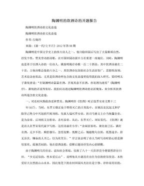 陶渊明的饮酒诗的开题报告.doc