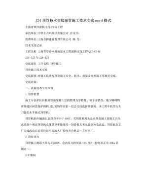 J24顶管技术交底顶管施工技术交底word格式.doc