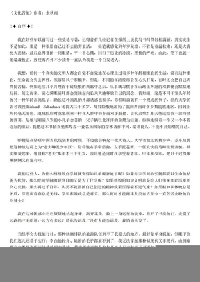 《文化苦旅》作者:余秋雨.doc