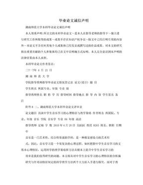 毕业论文诚信声明.doc