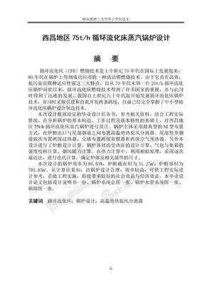 75t循环流化床锅炉设计(论文部份).doc