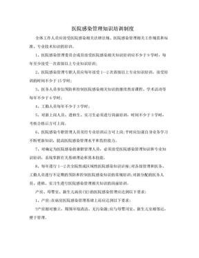 医院感染管理知识培训制度.doc