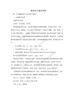英语句子成分分析.doc