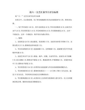 迎六一文艺汇演节目评分标准.doc