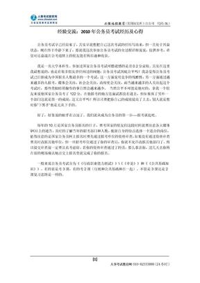 经验交流:2010年公务员考试经历及心得.doc