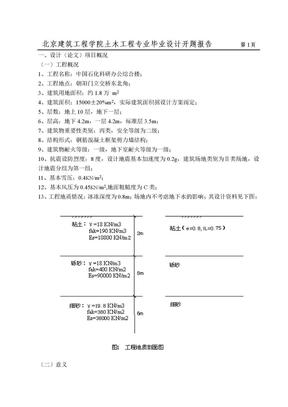 框剪结构毕设全套开题报告和外文翻译开题报告-侯悦.doc