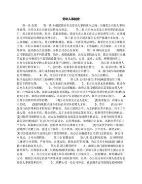 劳动人事制度.docx