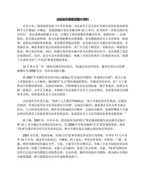 法制宣传黑板报图片资料.docx