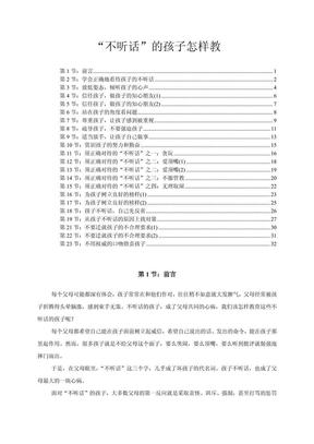 """""""不听话""""的孩子怎样教.pdf"""