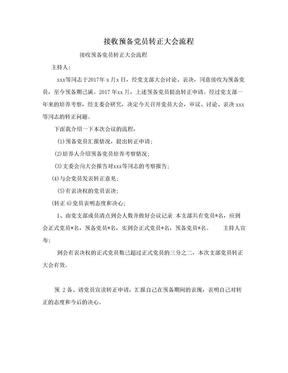 接收预备党员转正大会流程.doc