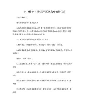 地暖管道冬季冲水方案.doc