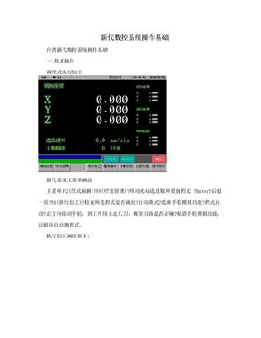 新代数控系统操作基础.doc