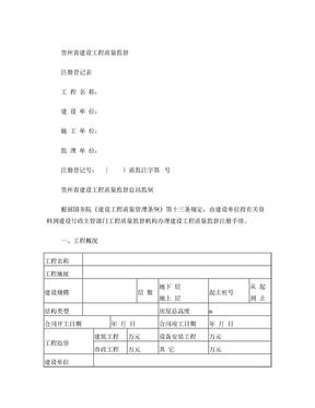 贵州省建设工程质量监督注册登记表.doc