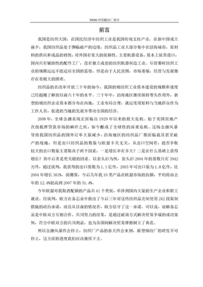 50000纱锭棉纺厂设计正文.doc