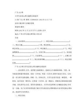 大学生恋爱心理主题班会策划书.doc