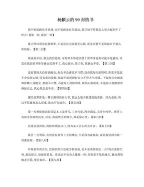 杨麒云的99封情书.doc