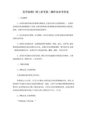 中央电大美学原理答案.doc