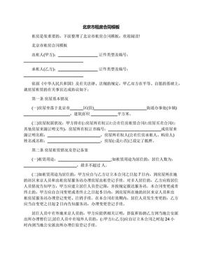 北京市租房合同模板.docx