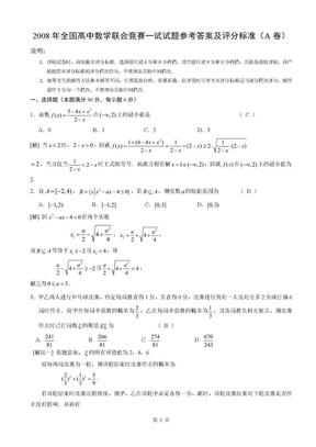 2008年全国高中数学联赛试题及答案.doc