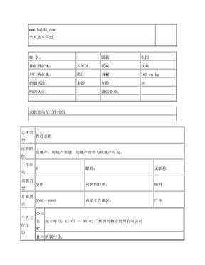 房地产策划总经理助理个人简历模板_0.doc