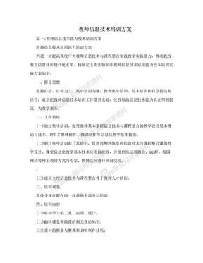 教师信息技术培训方案.doc