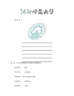 10308094关于水生植物生态功能及应用的研究.doc