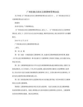 广西壮族自治区公职律师管理办法.doc