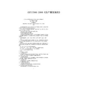 GBT17986-2000《房产测量规范》.doc