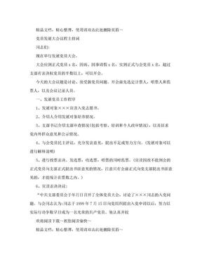 党员发展大会议程主持词.doc