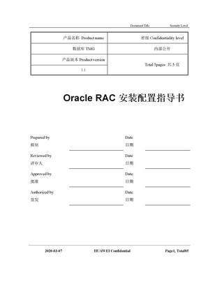 华为Oracle RAC安装配置指导书 华为Oracle RAC安装配置指导书.doc