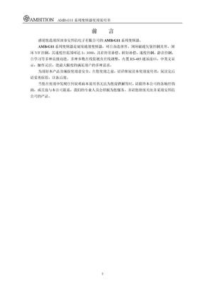 安邦信G11系列变频器说明书.doc