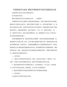 中国传统节日活动 感受中国传统节日综合实践活动方案.doc