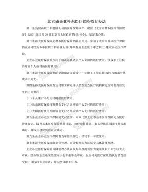 北京市企业补充医疗保险暂行办法.doc