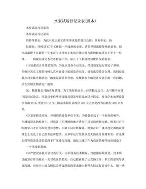 水泵试运行记录表(范本).doc
