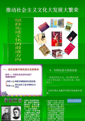 第九课_推动社会主义文化大发展大繁荣.ppt