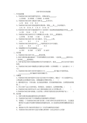 DSP原理及应用试题.doc