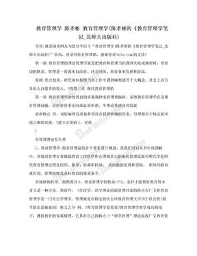 教育管理学 陈孝彬 教育管理学(陈孝彬的《教育管理学笔记_北师大出版社).doc