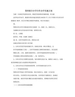 第四联合小学合作办学实施方案.doc