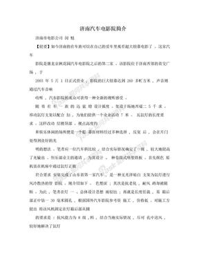 济南汽车电影院简介.doc