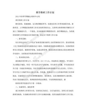 教学教研工作计划.doc
