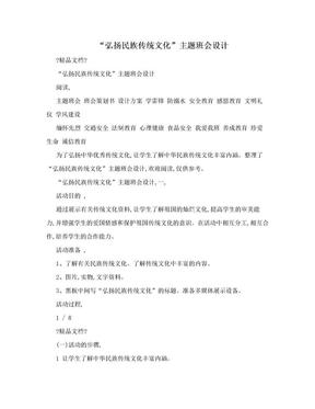 """""""弘扬民族传统文化""""主题班会设计.doc"""