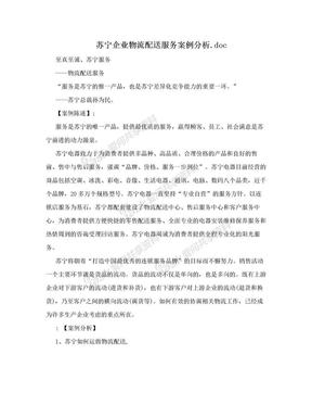 苏宁企业物流配送服务案例分析.doc.doc