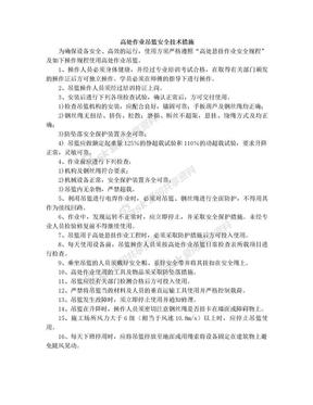 高处作业吊篮安全技术措施.doc