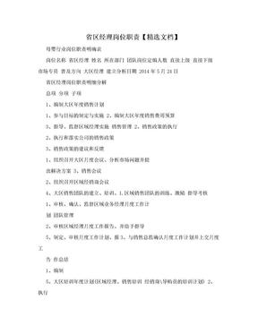 省区经理岗位职责【精选文档】.doc