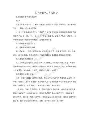 高中英语学习方法指导.doc