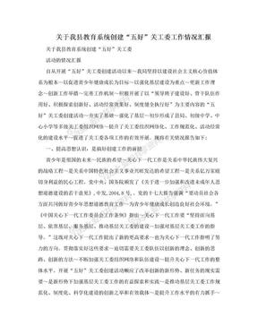 """关于我县教育系统创建""""五好""""关工委工作情况汇报.doc"""