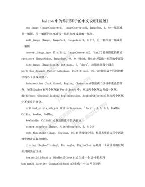 halcon中的常用算子的中文说明[新版].doc